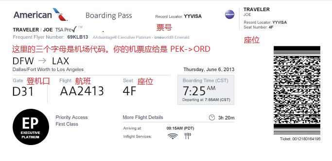 boarding-pass-1 - 美国航空芝加哥机场转机全攻略