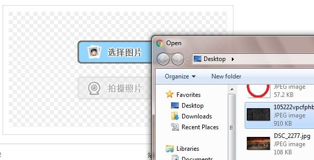 Discuz 上传头像修改成非flash版本插图(1)