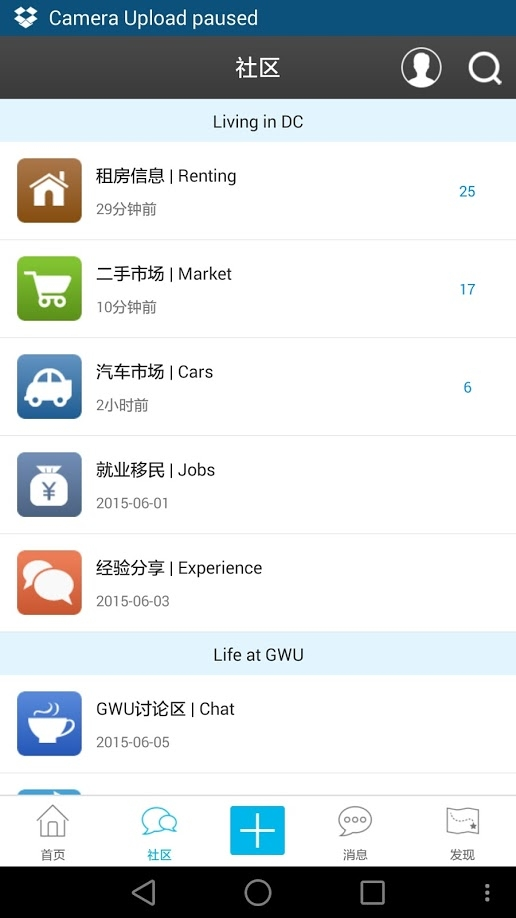 Screenshot_2015-06-06-17-56-30.jpeg.thumb - HelloGWU APP for 安卓 and iOS 制作信息更新