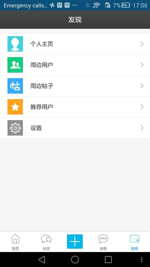 Screenshot_2015-06-06-17-56-52.jpeg.thumb - HelloGWU APP for 安卓 and iOS 制作信息更新