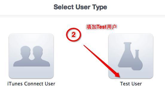 iOS应用内付费(IAP)开发步骤列表插图(2)