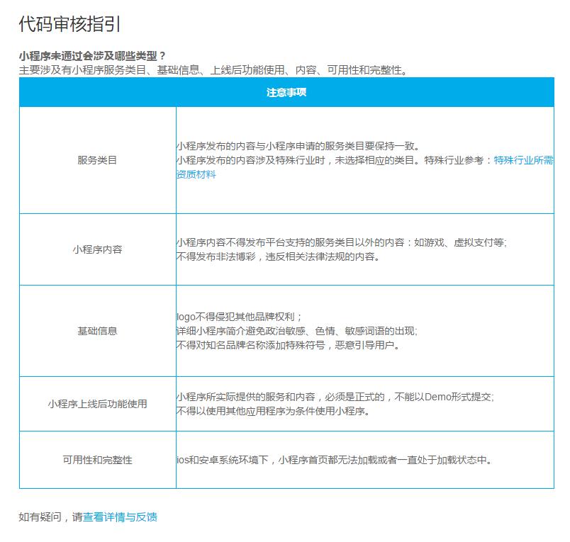 微信截图_20170512143225 - 从小程序聊聊中国客服及体制问题(分享,吐槽,思考)