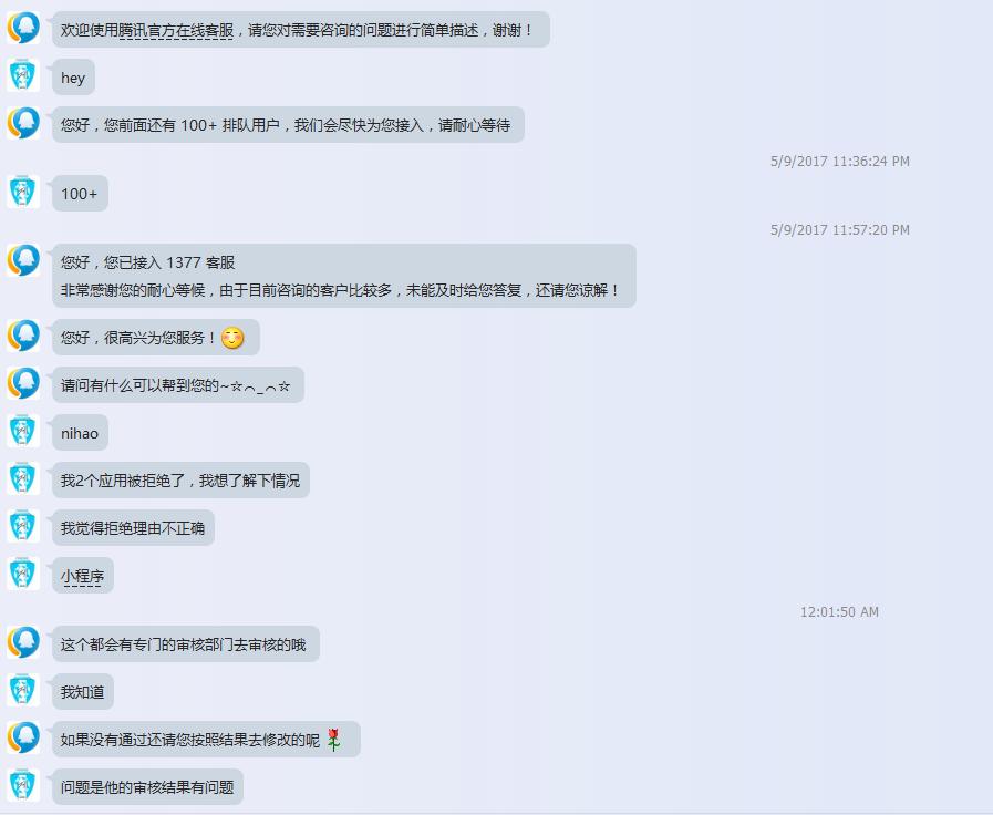 1 - 从小程序聊聊中国客服及体制问题(分享,吐槽,思考)