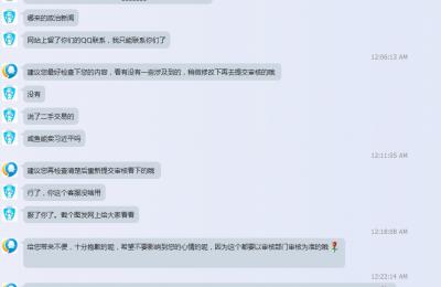 从小程序聊聊中国客服及体制问题(分享,吐槽,思考)插图