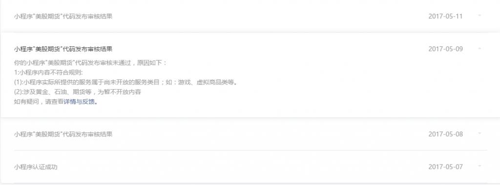 从小程序聊聊中国客服及体制问题(分享,吐槽,思考)插图(3)