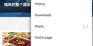 网站为安卓用户增加到桌面APP功能插图