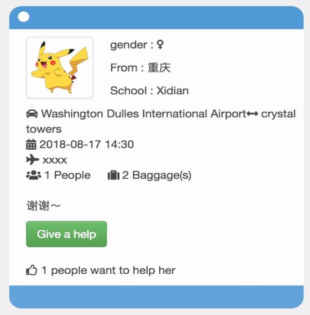 【宣传】GWU师兄师姐做的2018接机平台上线啦!