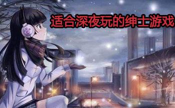 PS4/PSV中文绅士游戏汇总(2019.5更新,完结)插图