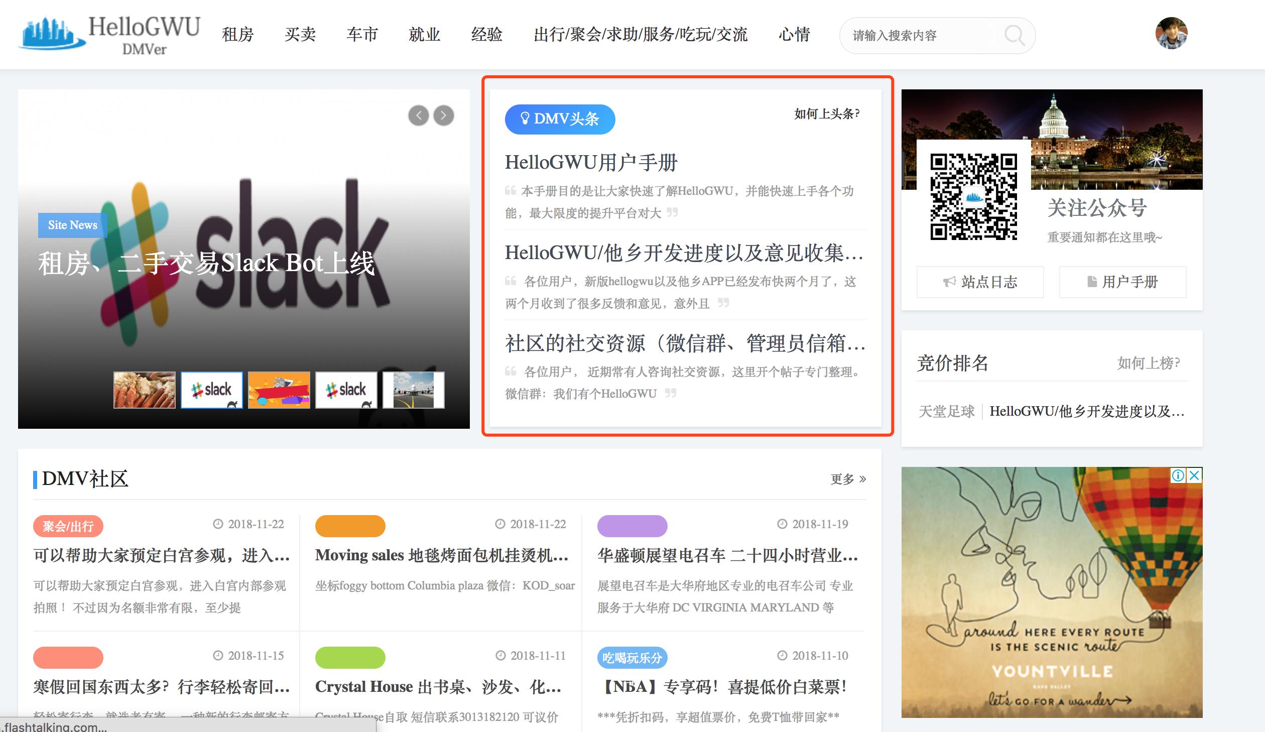HelloGWU网站升级 & LOGO有偿征集活动插图