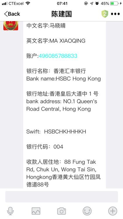 aa - 真实的电信诈骗经历 - 给留学生们一些警示