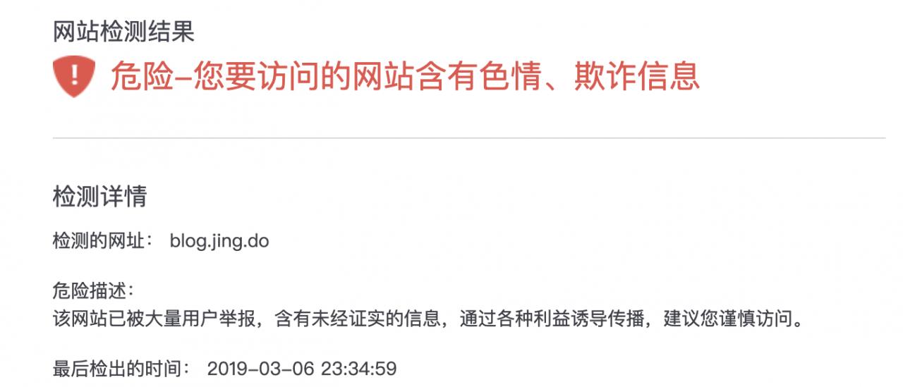 如何解封域名 – 腾讯(微信、QQ等)插图