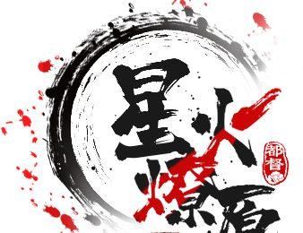 1355服 星火燎原 新手攻略(三国志战略版)插图