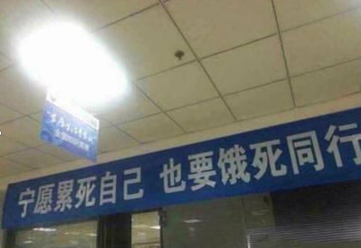 """内卷、加速与当代中国社会的""""赶工游戏"""""""
