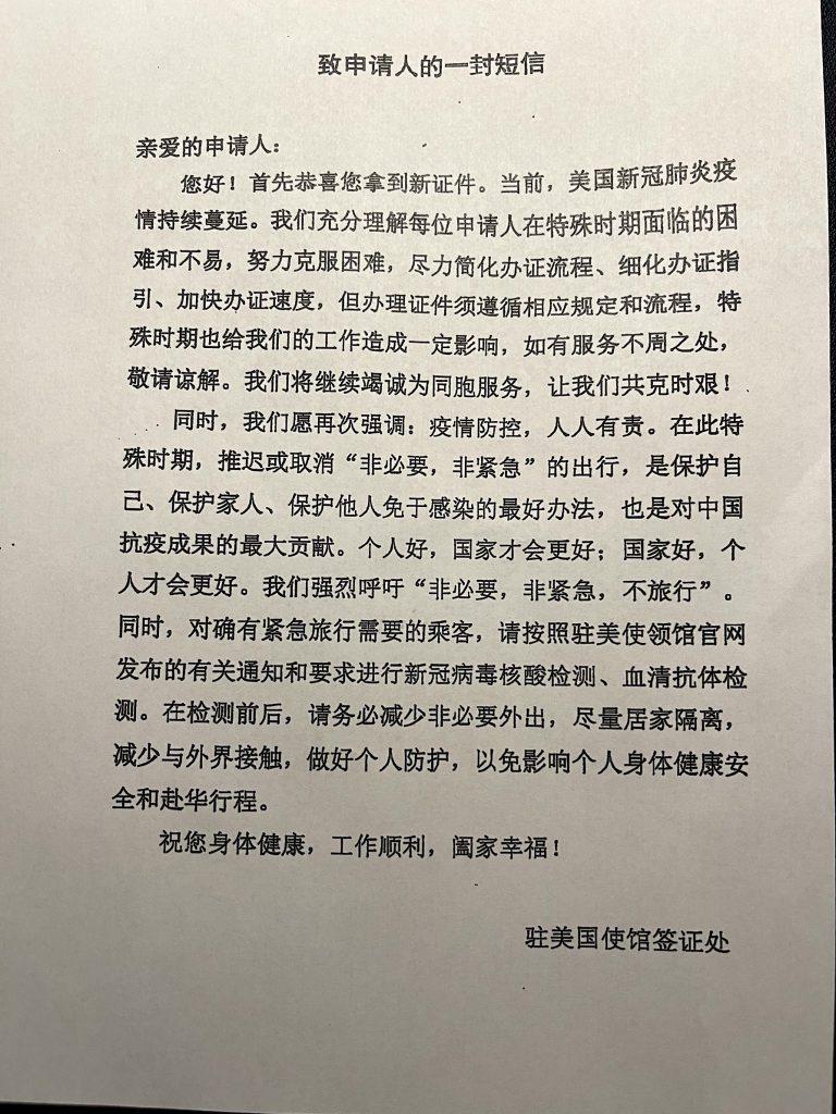 中国护照换发——驻美总领事馆插图(1)