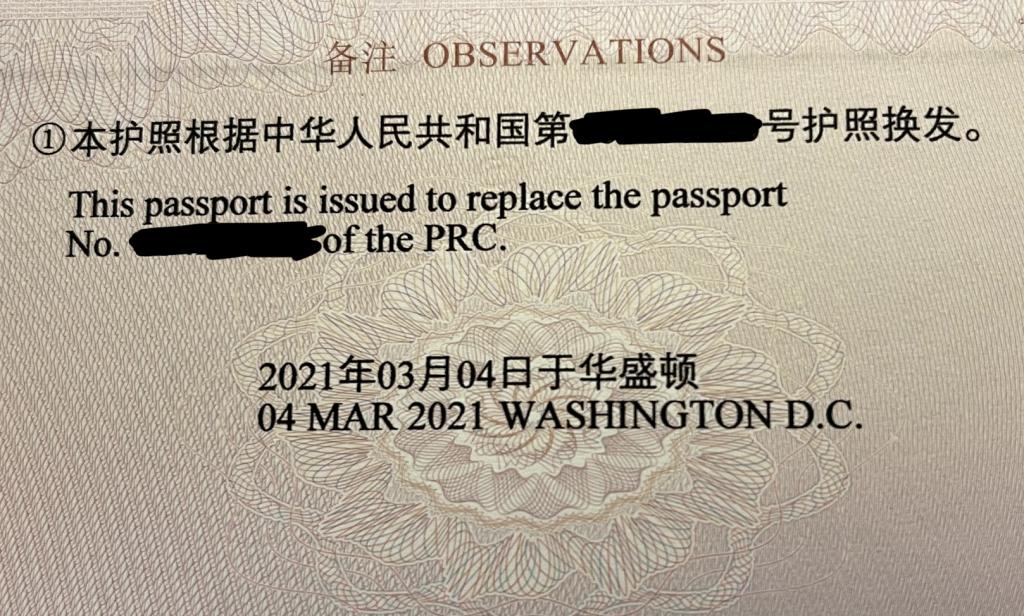 中国护照换发——驻美总领事馆插图